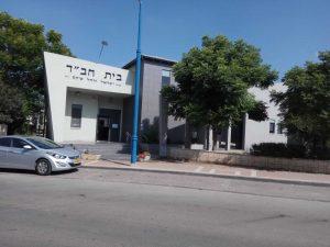 Beit Chabad Gedera, Israel